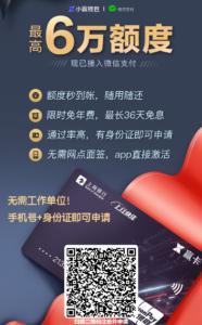 上海银行小赢卡申请