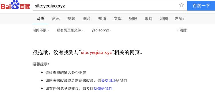百度不收录xyz域名