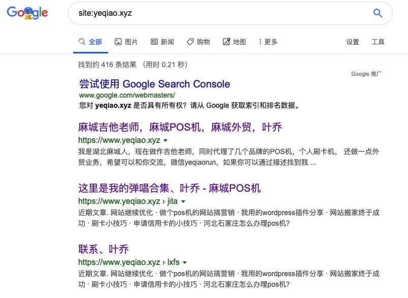 谷歌可以正常收录xyz域名