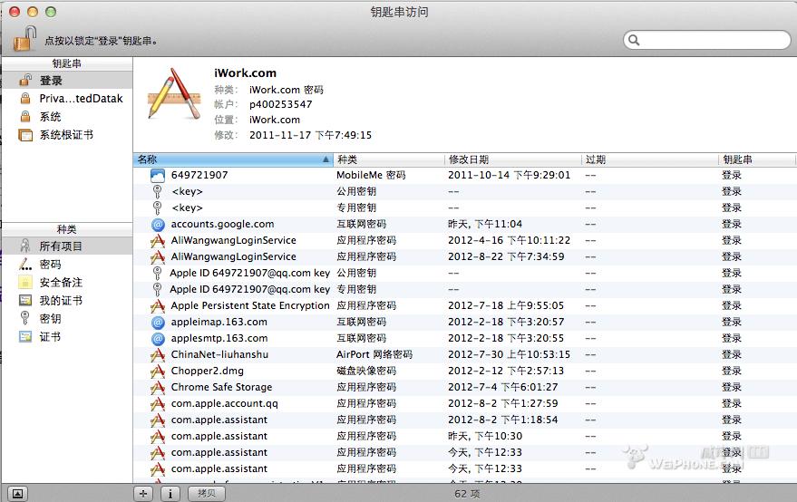 mac查看wifi密码