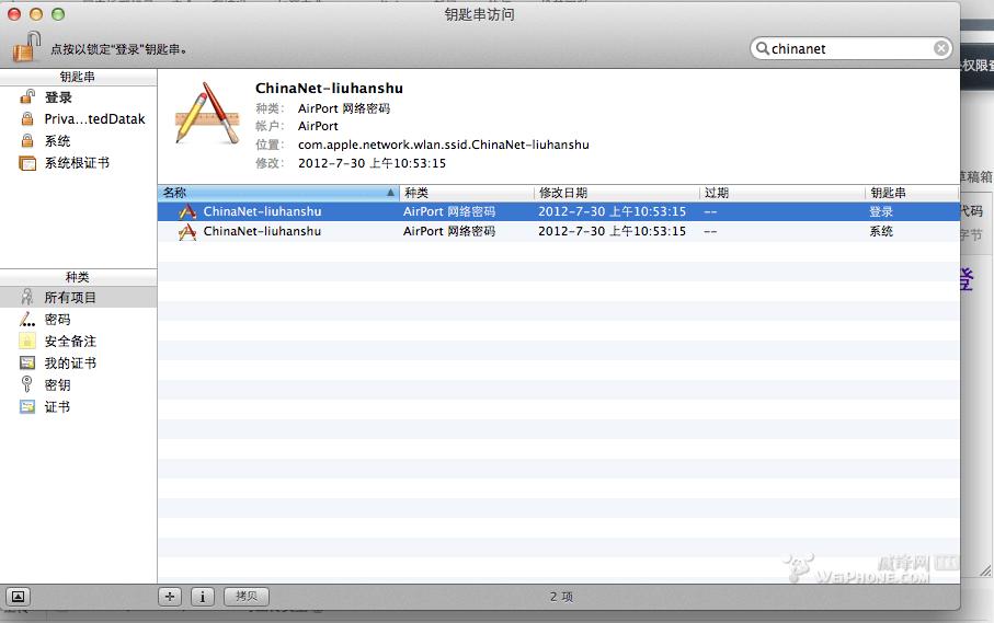 mac电脑查看wifi密码